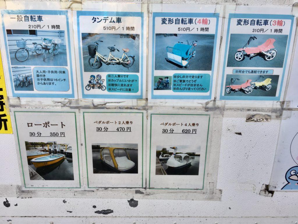 自転車と貸しボートの料金表