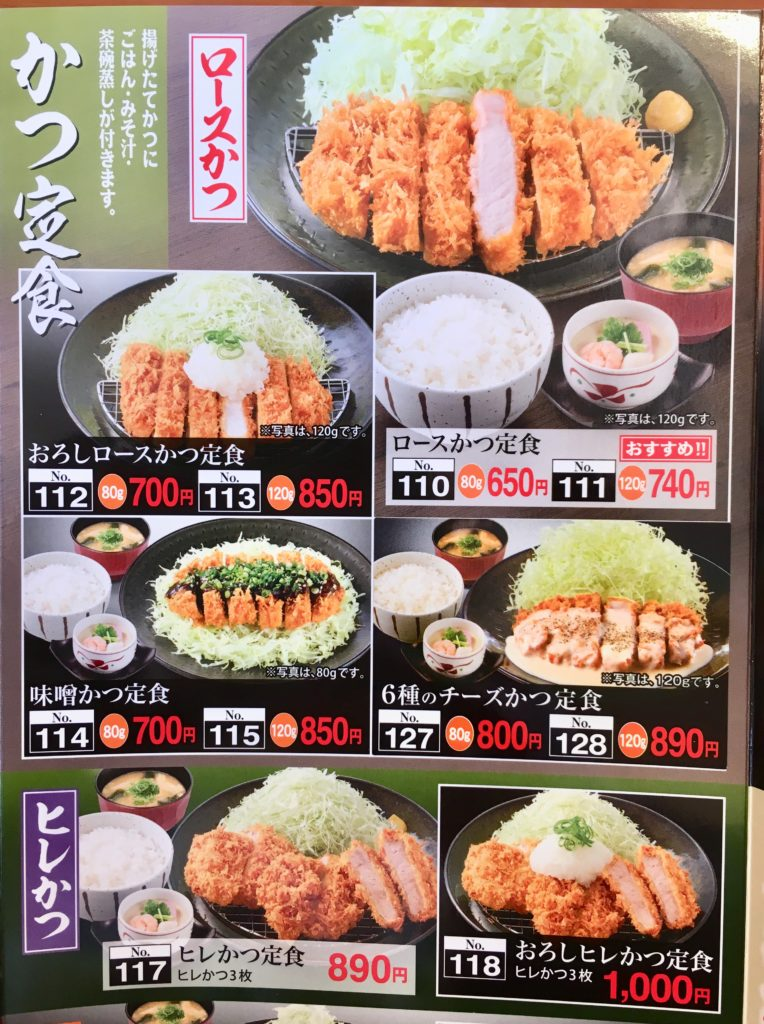 かつ庵 桶川朝日店のメニュー(カツ定食)