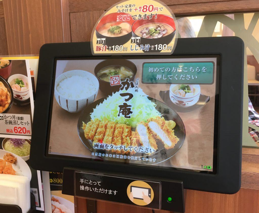 かつ庵 桶川朝日店のタッチパネル