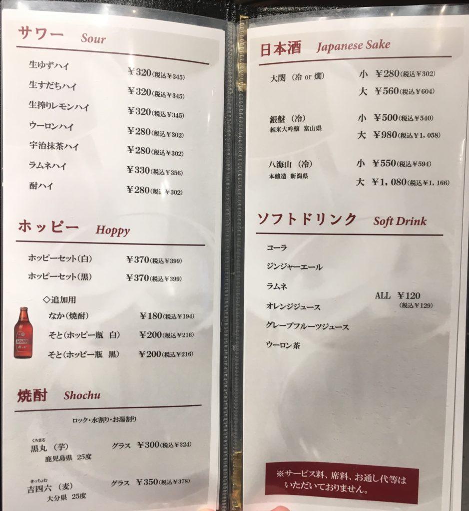 だん家 大宮店のメニュー(サワー・ホッピー・日本酒・ソフトドリンク)