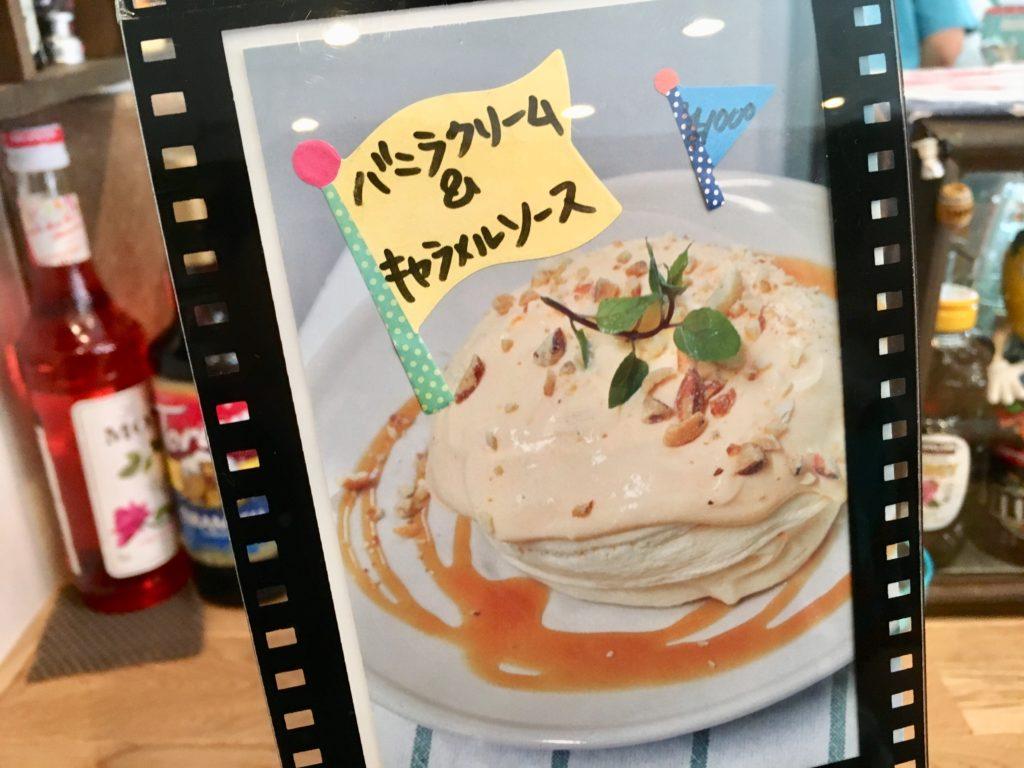 メニュー②バニラクリーム&キャラメルソース