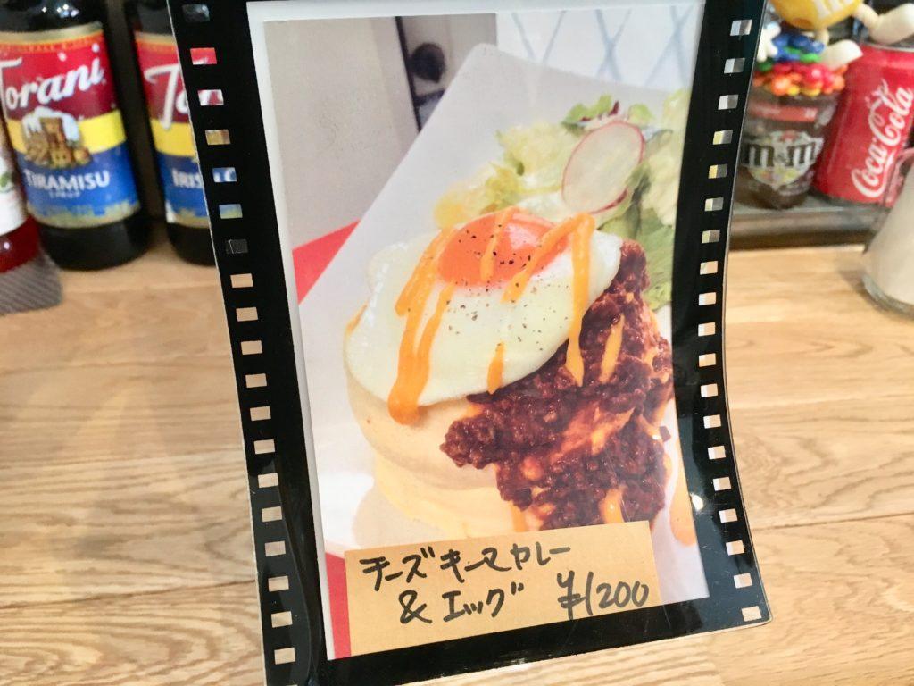 メニュー④チーズキーマカレー&エッグ