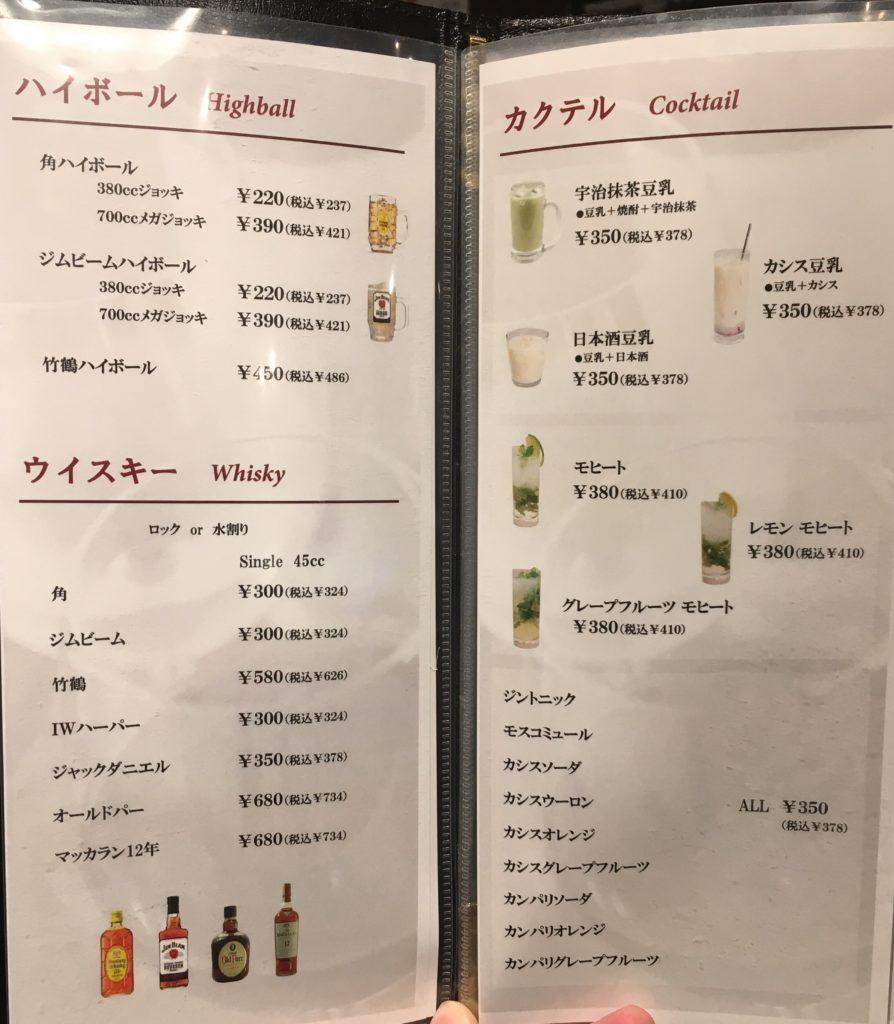 だん家 大宮店(ハイボール・ウイスキー・カクテル)