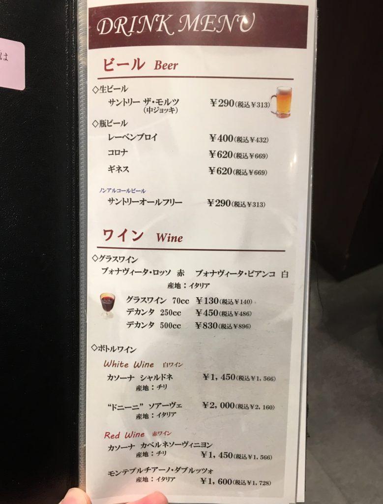 だん家 大宮店のメニュー(ビール・ワイン)