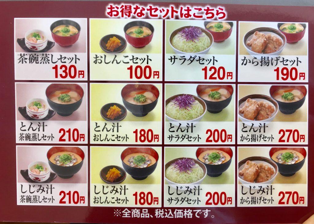 かつ庵 桶川朝日店のメニュー(お得なセット)