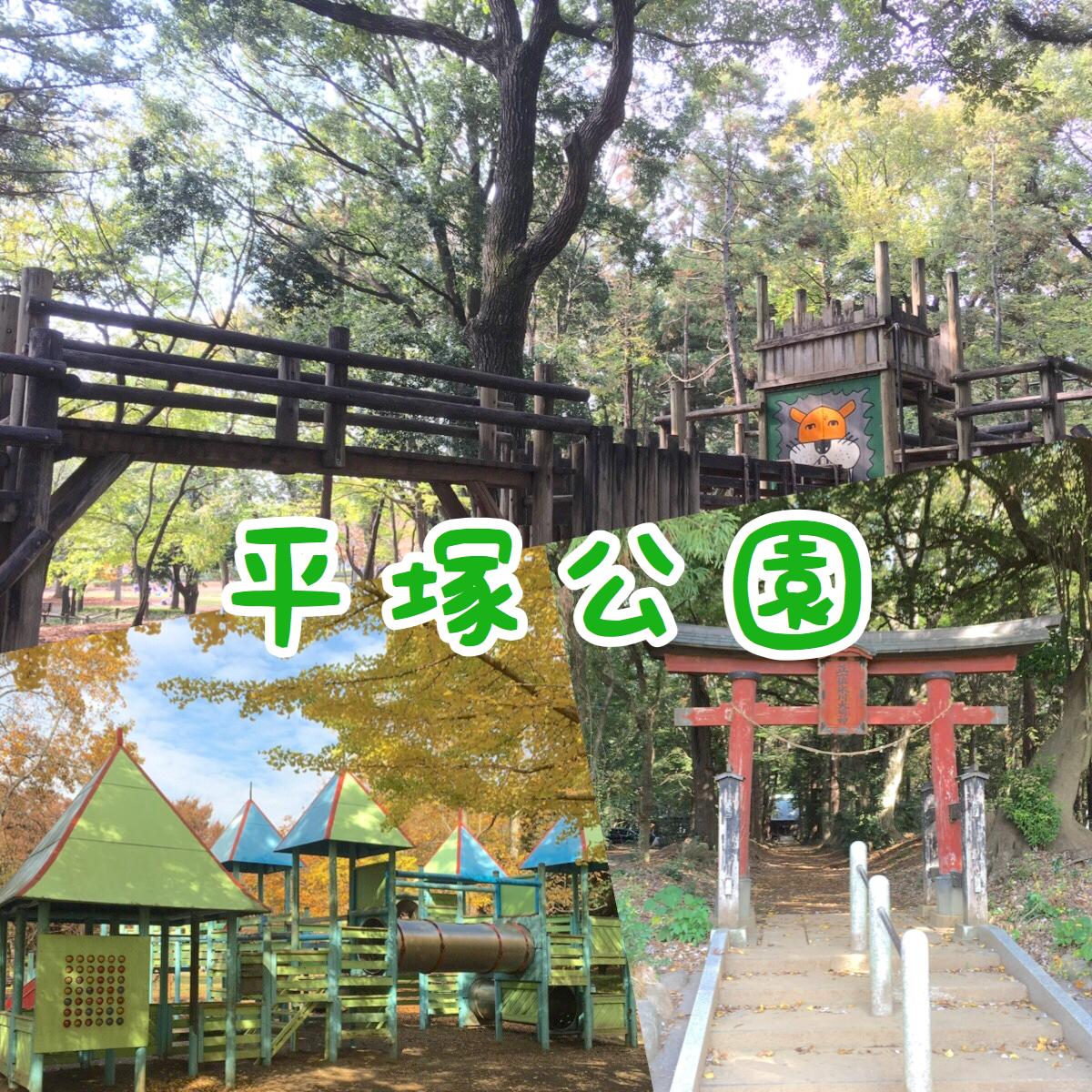 【上尾平塚公園】遊具・アスレチックが充実!魅力をまとめて紹介