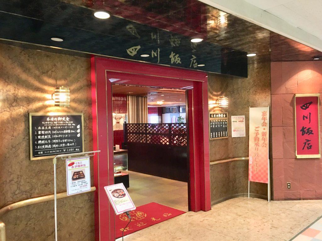 上尾四川飯店の外観