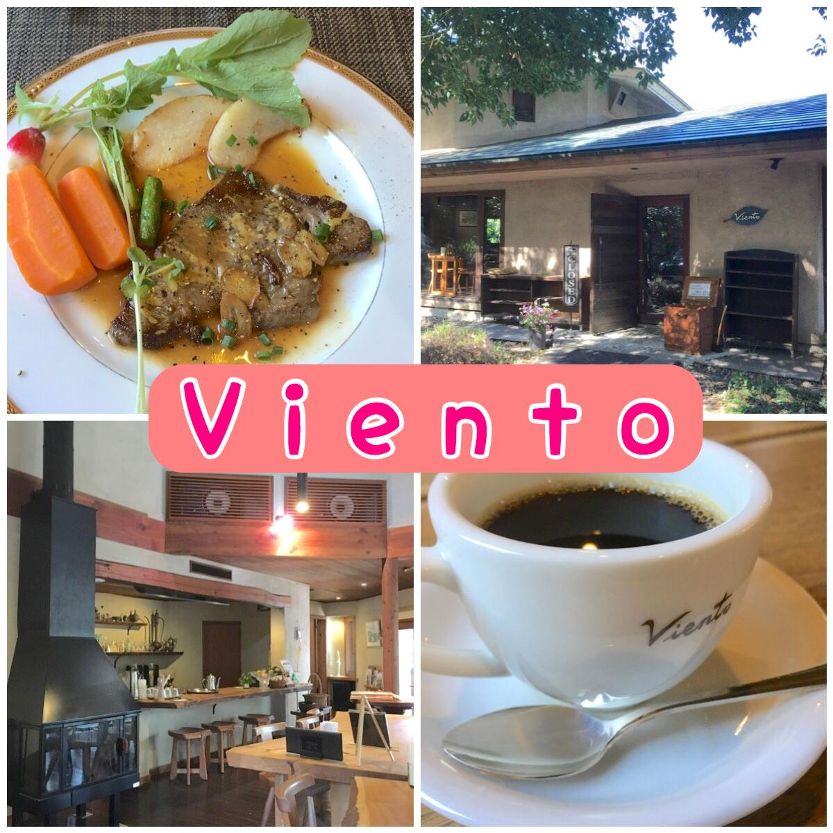 【杜のカフェ ヴィエント】伊奈町の癒し系カフェでランチを味わう