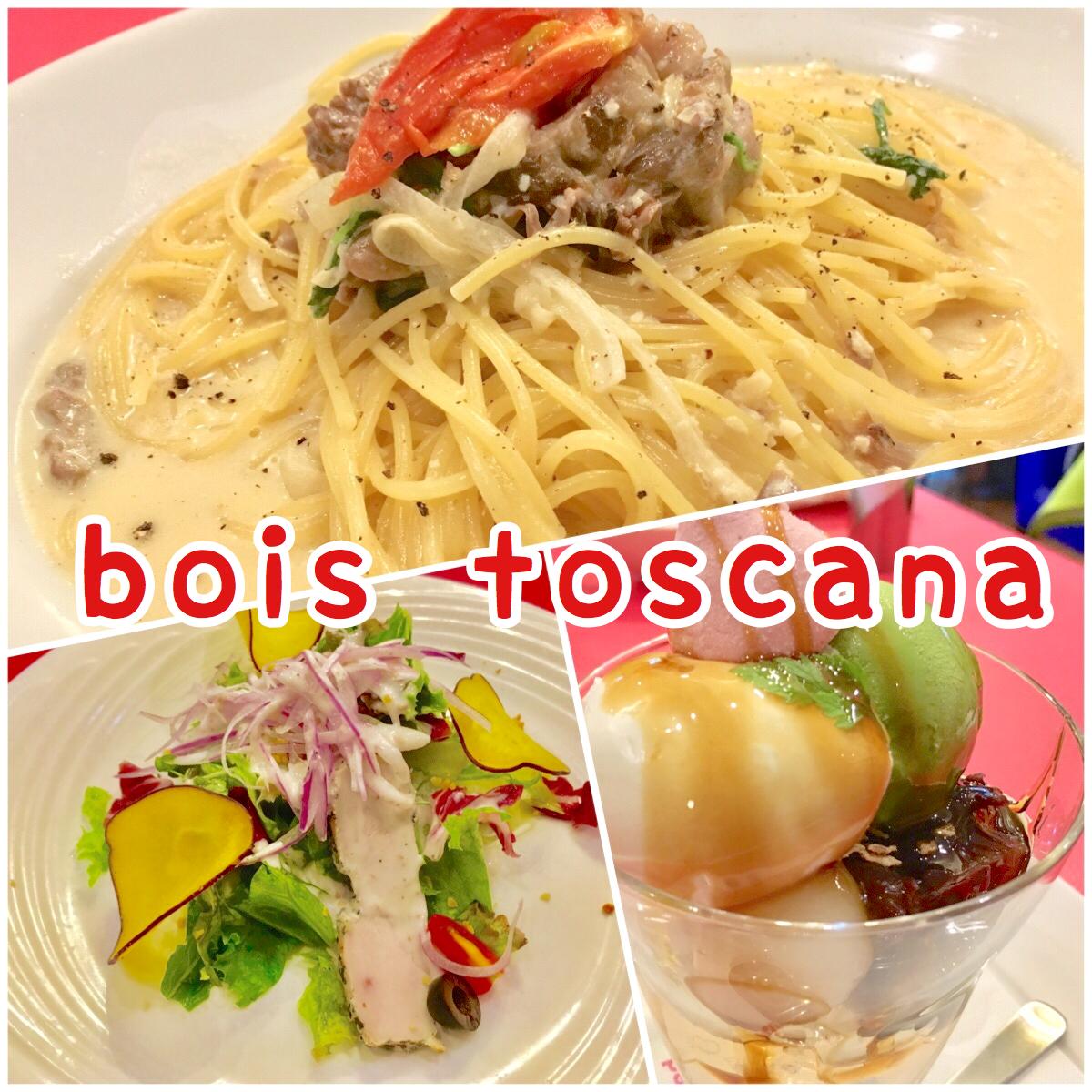 【ボワ・トスカーナ】西大宮の人気イタリアンでランチを食べたレビュー