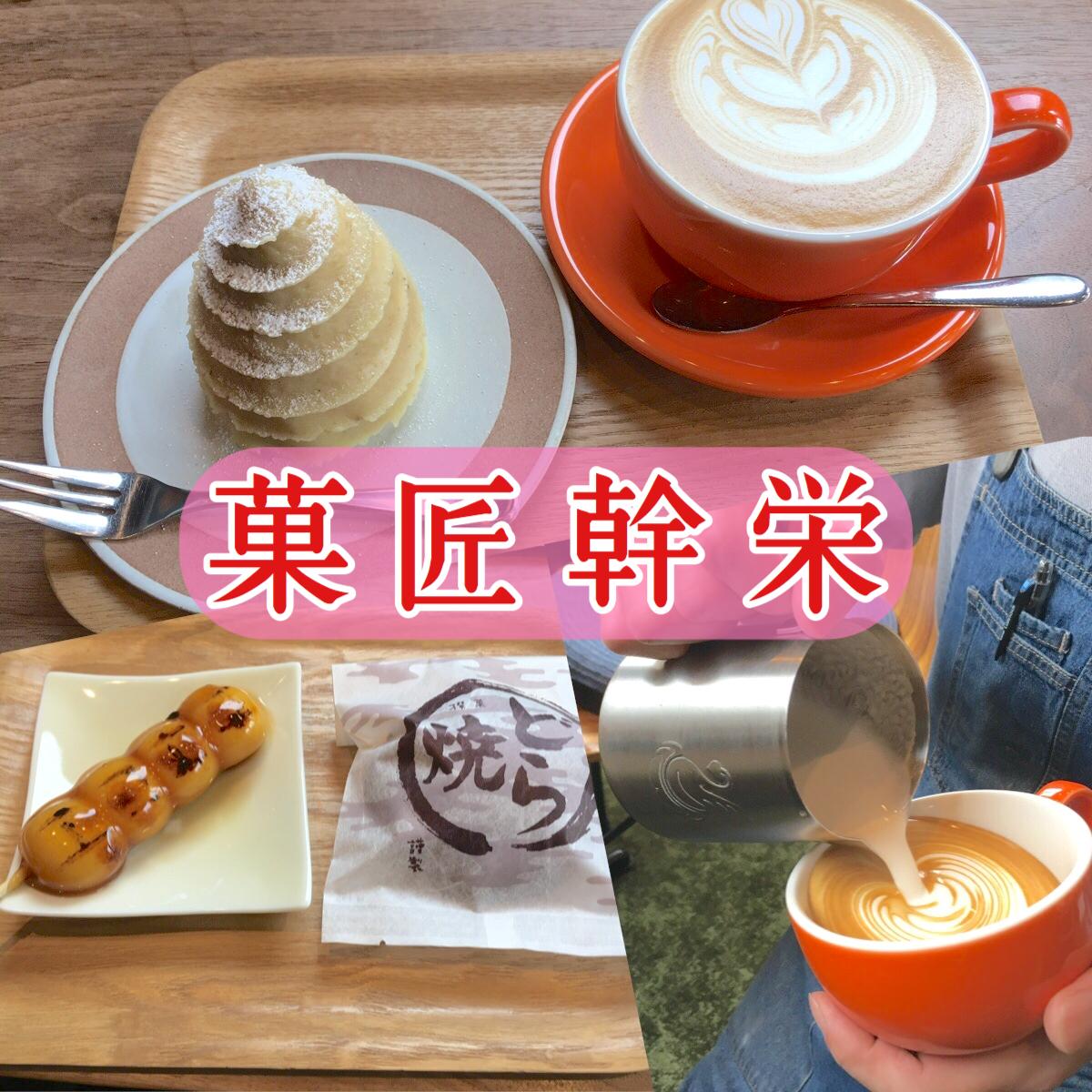 桶川 菓匠幹栄で和菓子・ケーキ・カフェラテをイートイン!