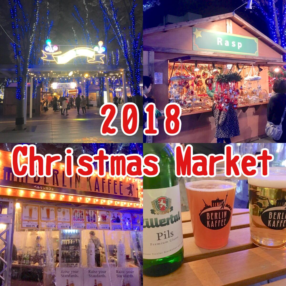 【さいたま新都心けやきひろばのクリスマスマーケット2018】ビールも飲めてデートにおすすめ!