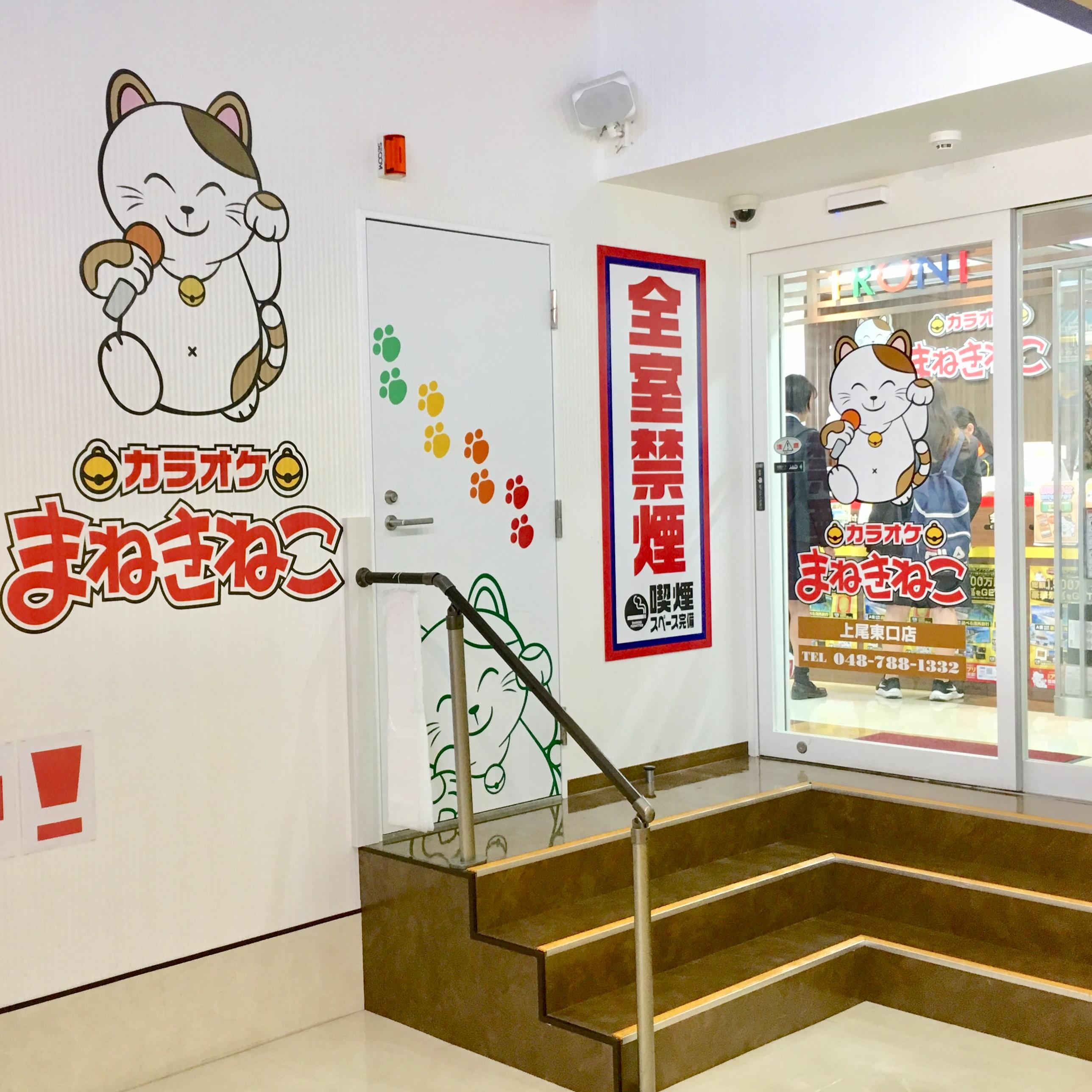 【カラオケまねきねこ】クーポン・割引・キャンペーン・お得情報まとめ!