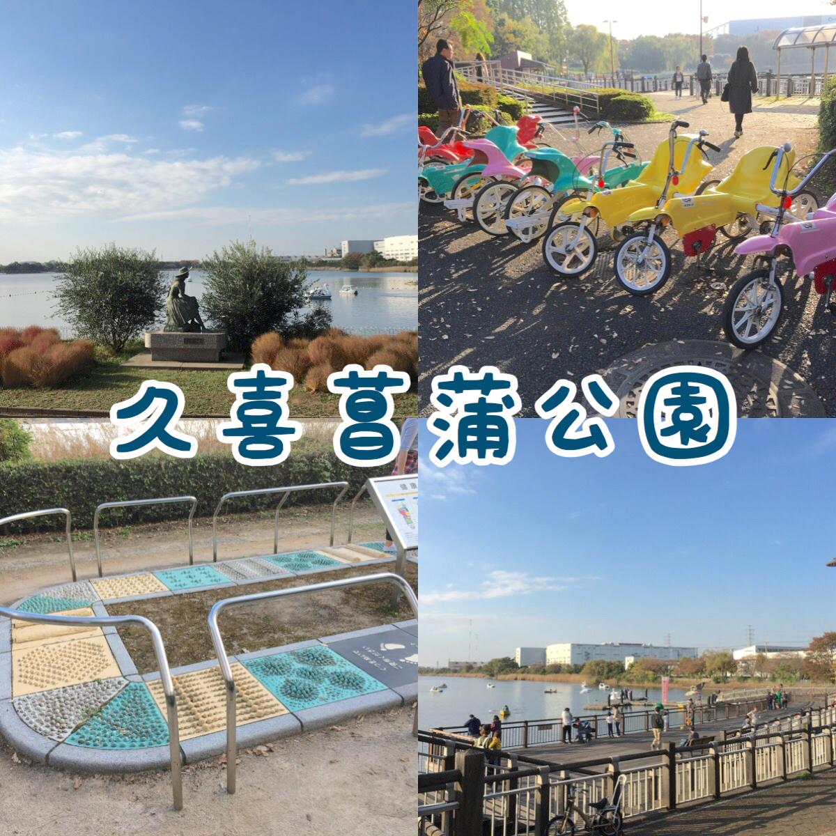 『久喜菖蒲公園』はレンタル自転車・貸しボートが人気!魅力を一挙紹介