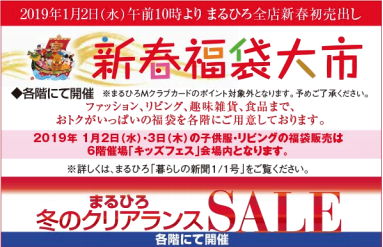 丸広上尾店の福袋情報