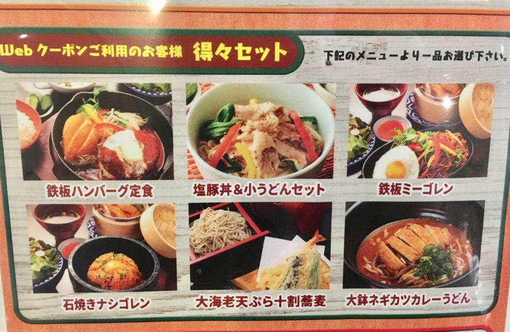 アジアンカフェのメニュー