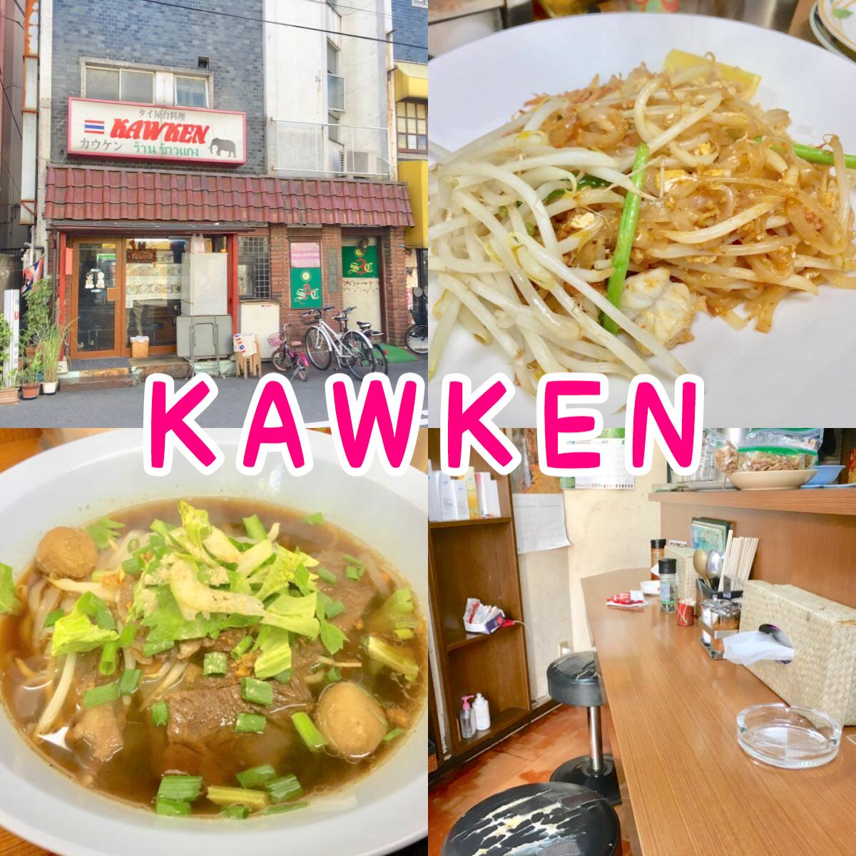 【カウケン】西川口駅近くで本格タイ料理を食べるならここ!