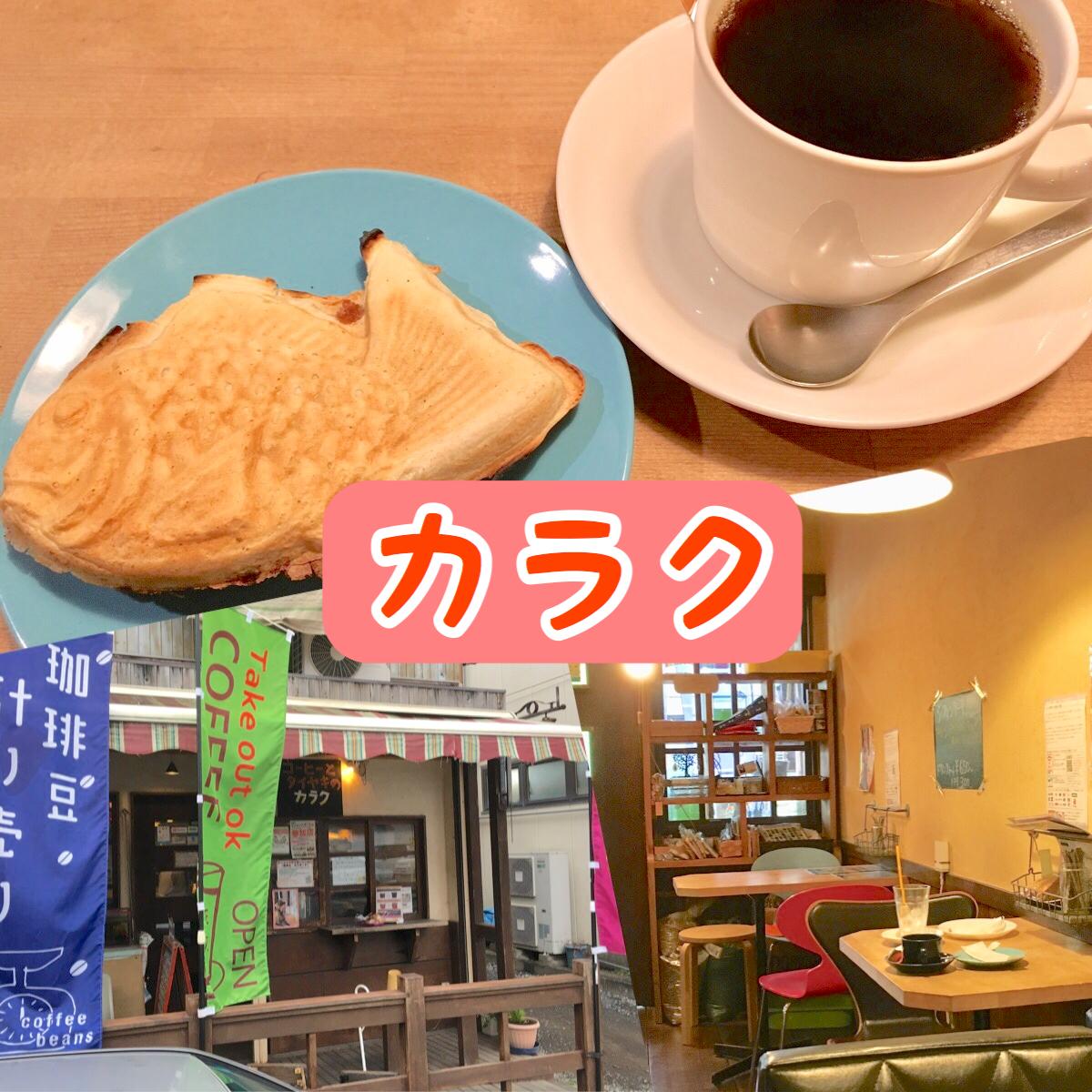 コーヒーとタイヤキのカラク|北本でカフェ・喫茶店ならここがおすすめ!