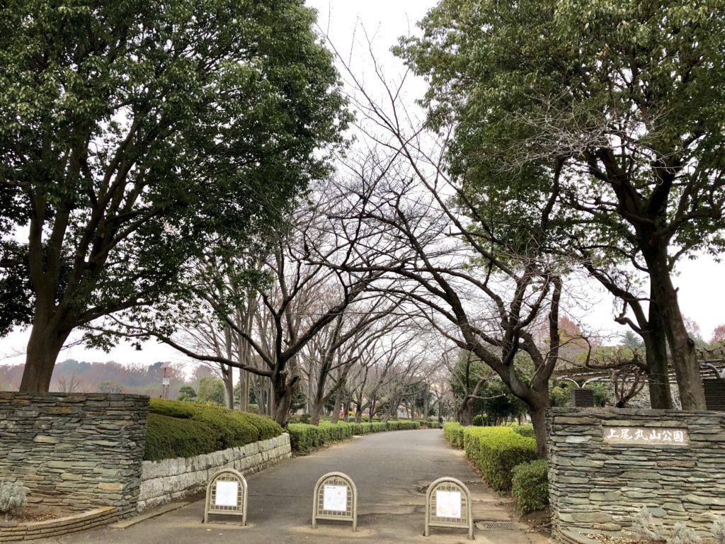 上尾丸山公園の正面入り口