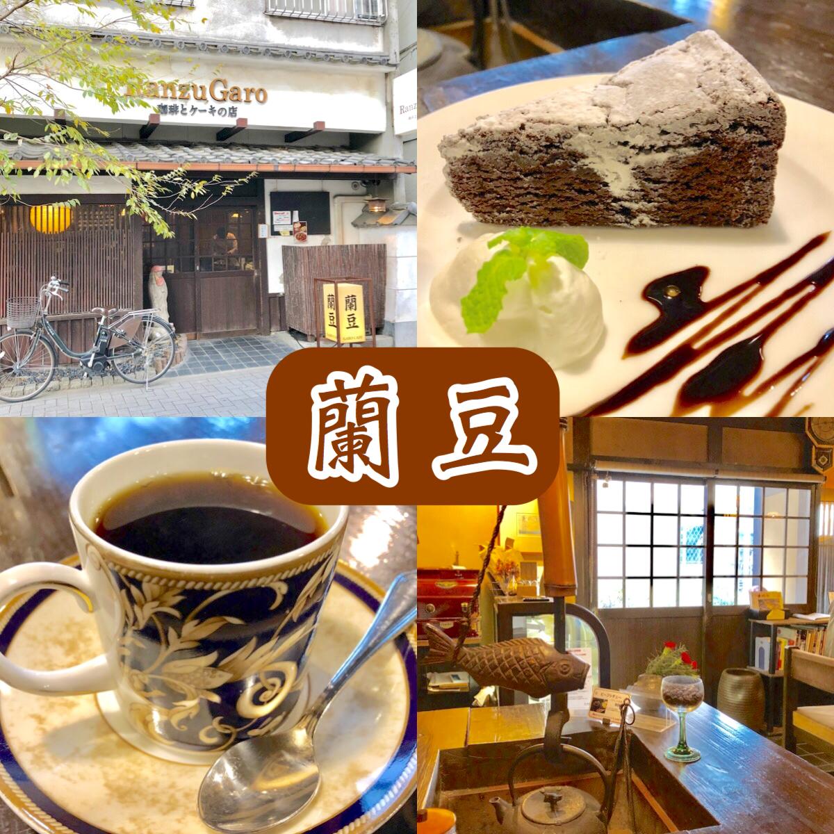 北浦和・蘭豆 古民家風のレトロ喫茶店でケーキ&コーヒーを味わう