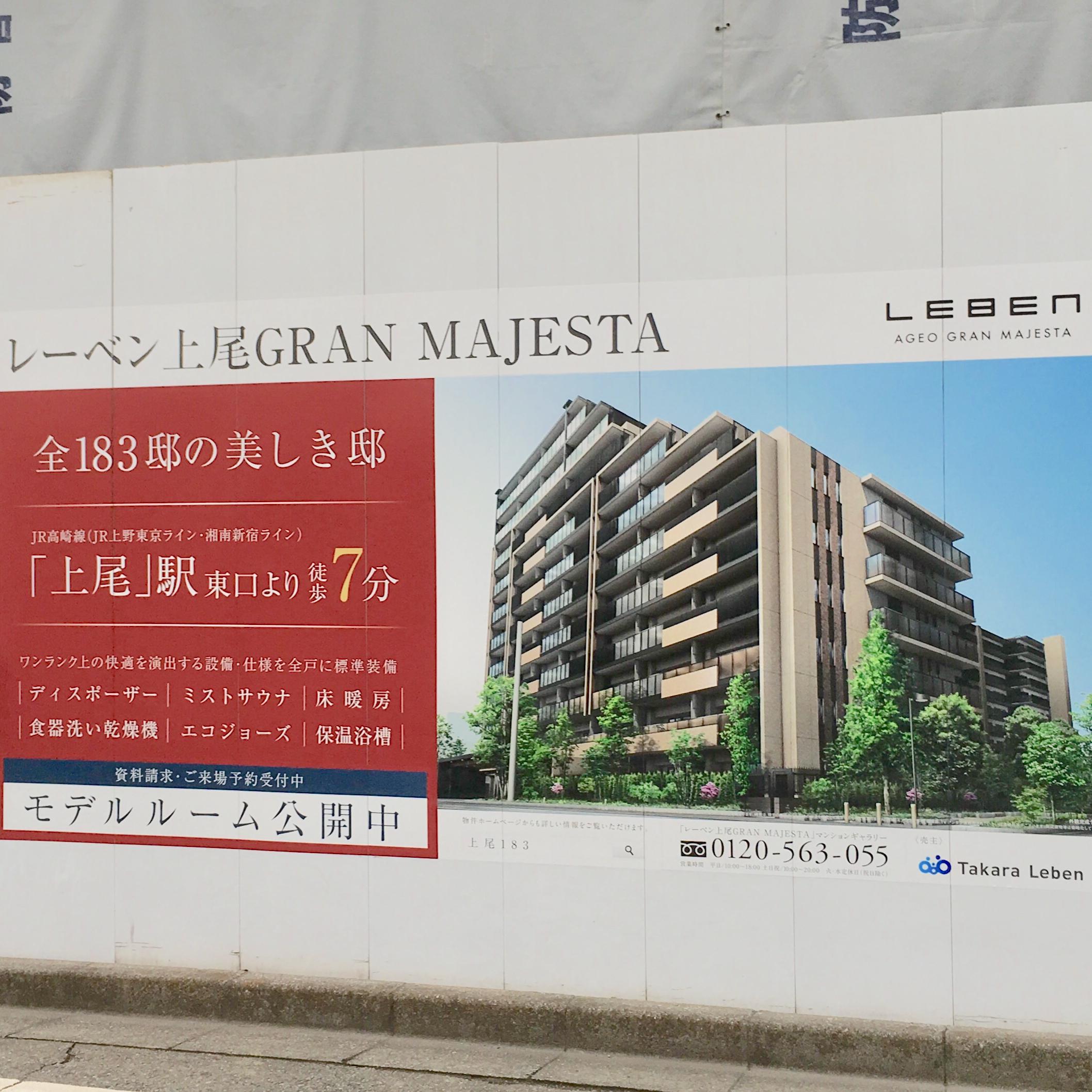 レーベン上尾GRANMAJESTAの価格・間取り・設備・周辺環境まとめ!