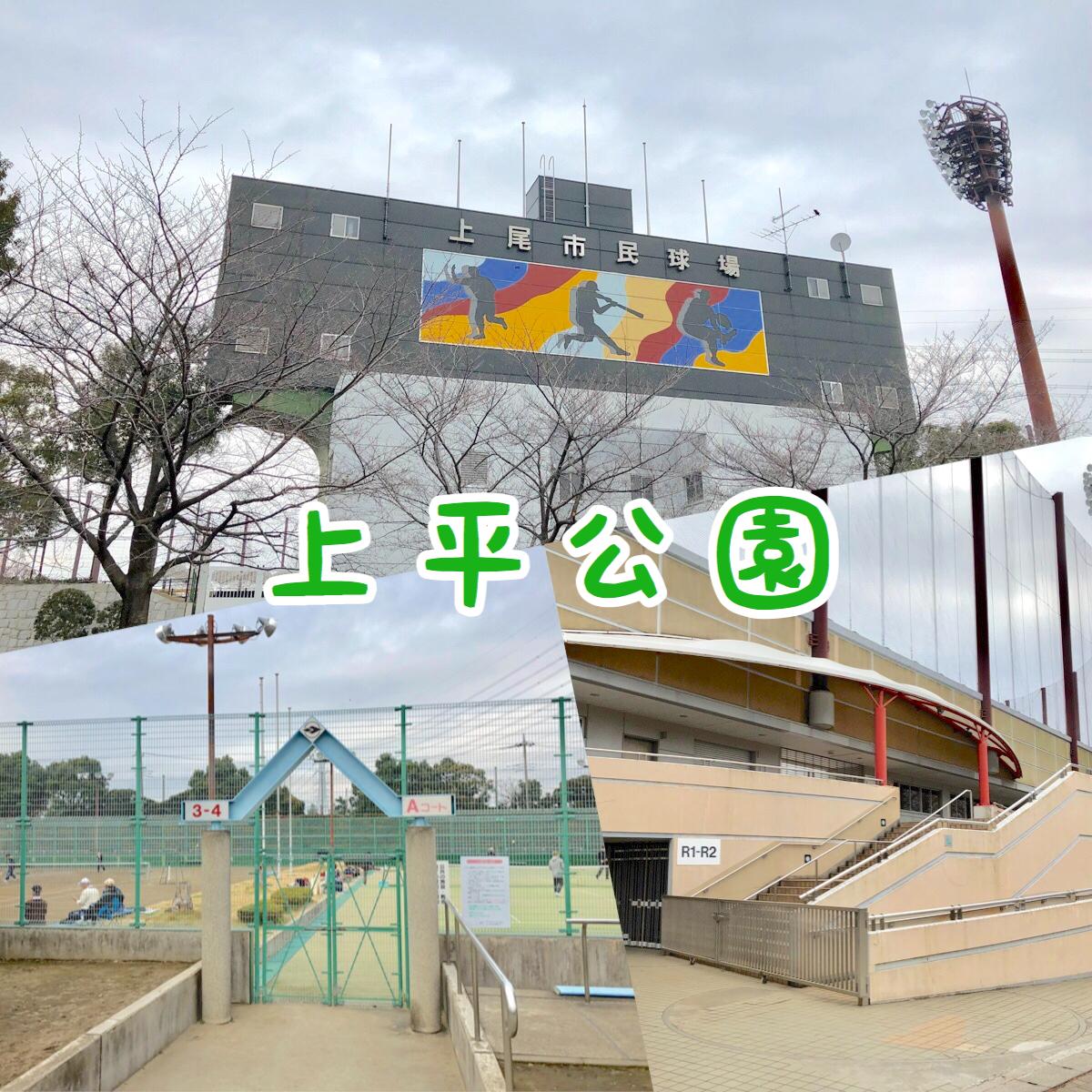 上平公園|野球場・テニスコート・ジョギングコースもある市民憩いの場