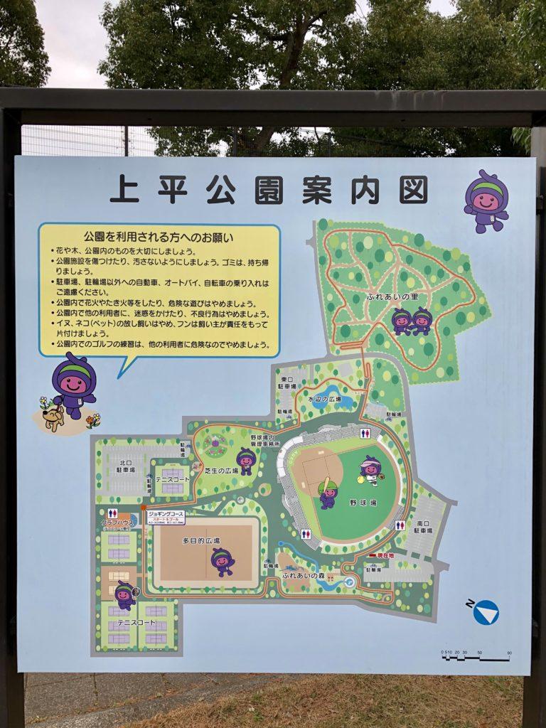 上平公園案内図