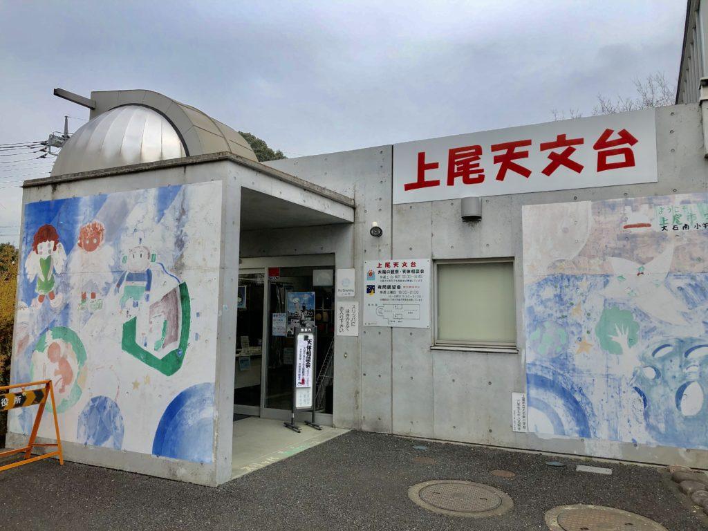 丸山公園の上尾天文台