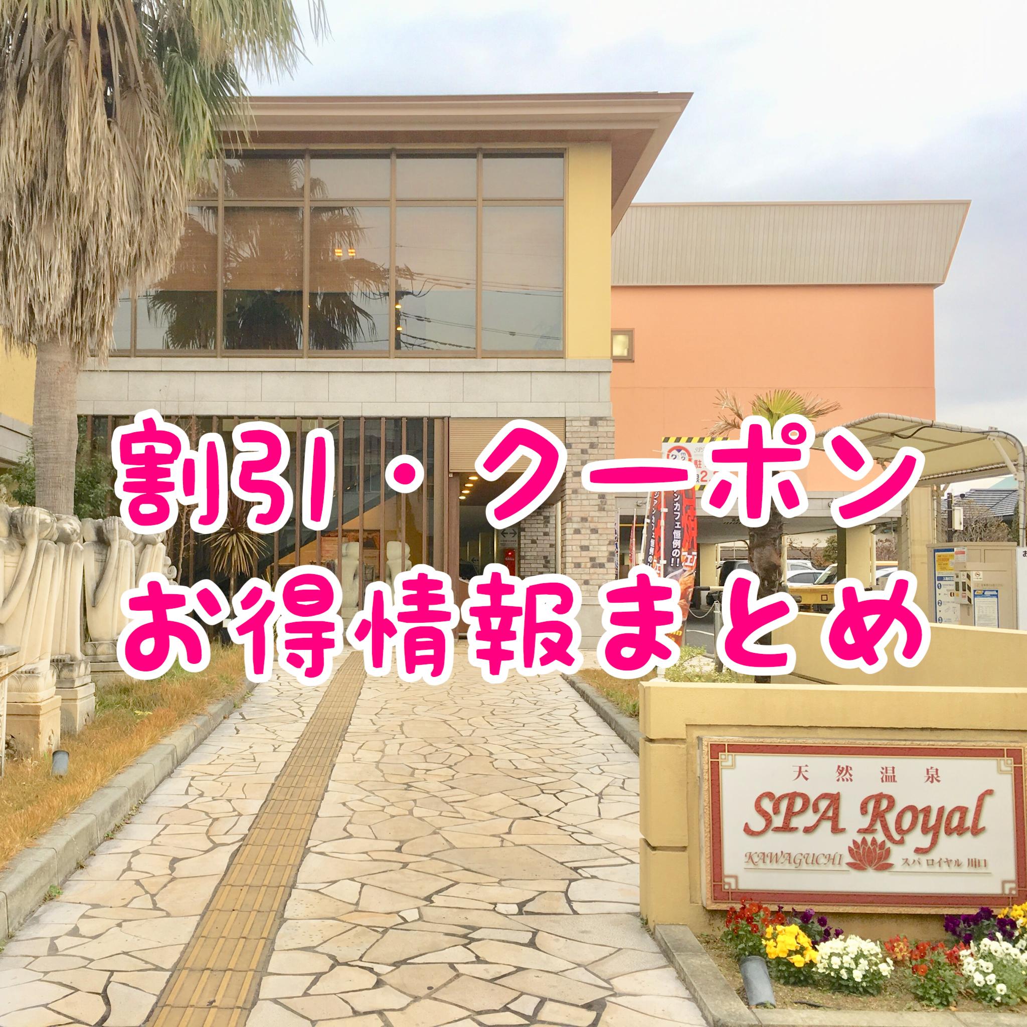 【スパロイヤル川口】クーポン・割引・キャンペーンお得情報まとめ!