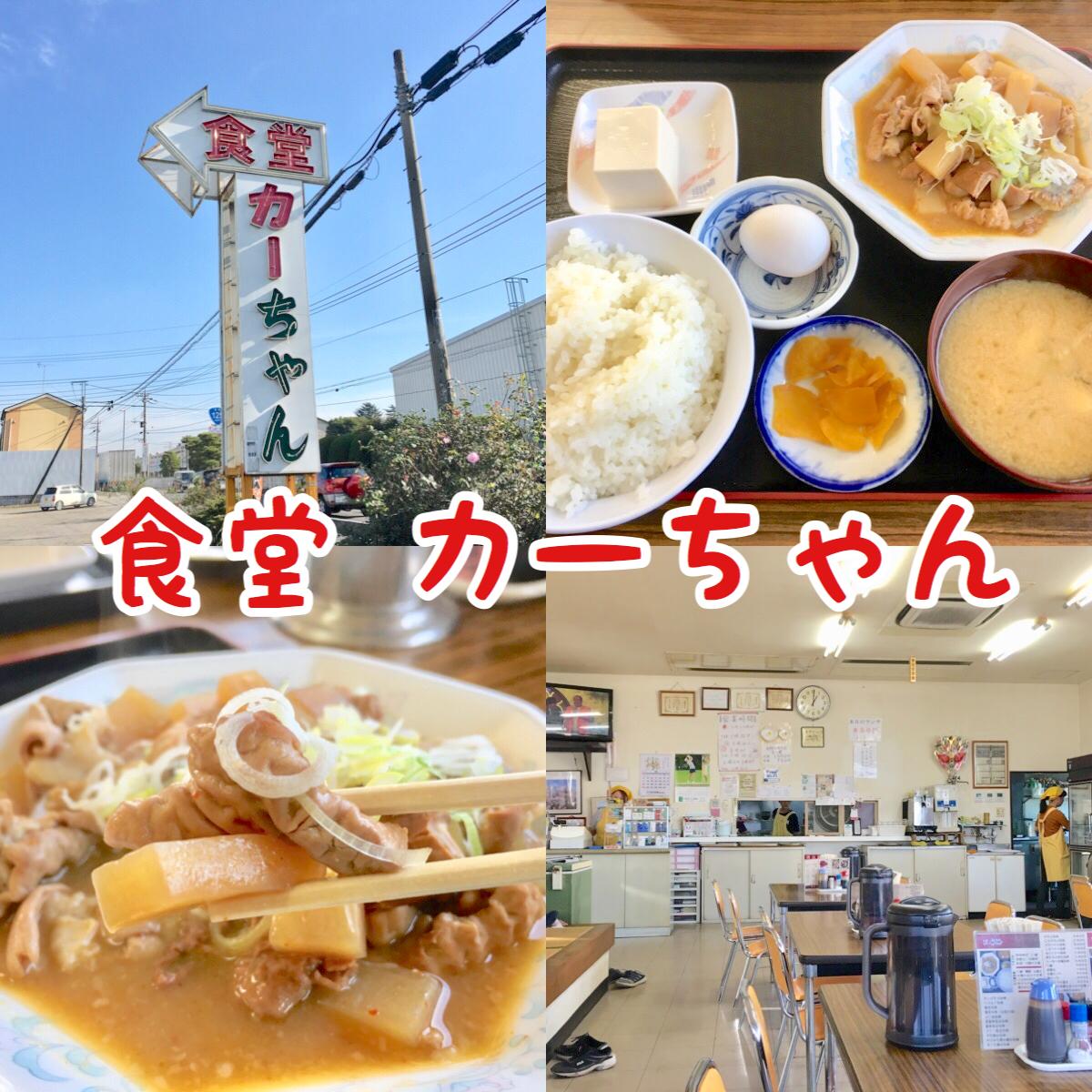 【久喜・食堂カーちゃん】モツ煮定食がうまい!昭和レトロなドライブイン