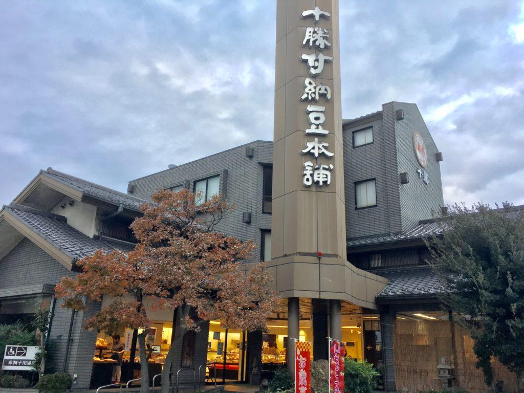 十勝甘納豆本舗本店の正面外観