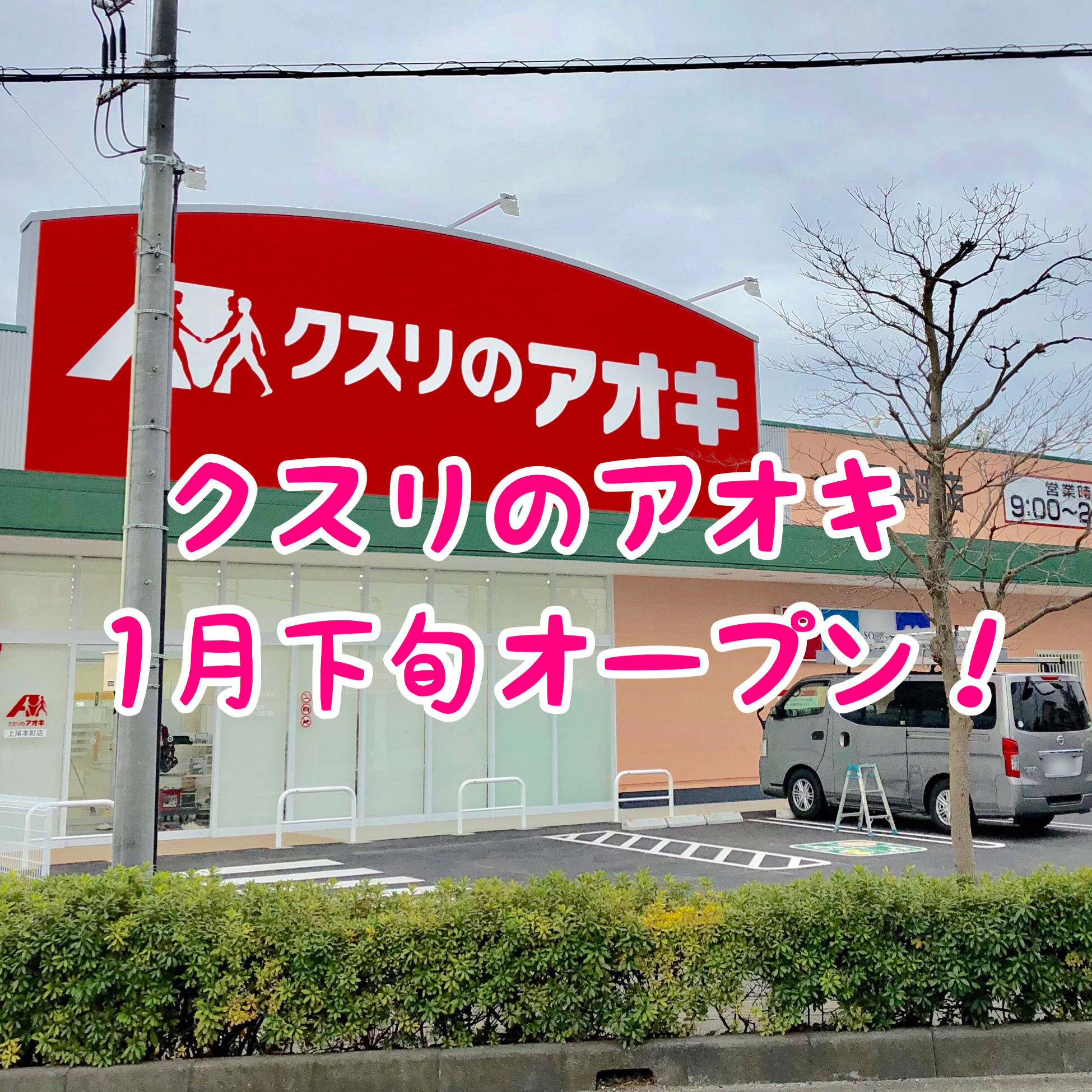 クスリのアオキ上尾本町店が1月30日ニューオープン!
