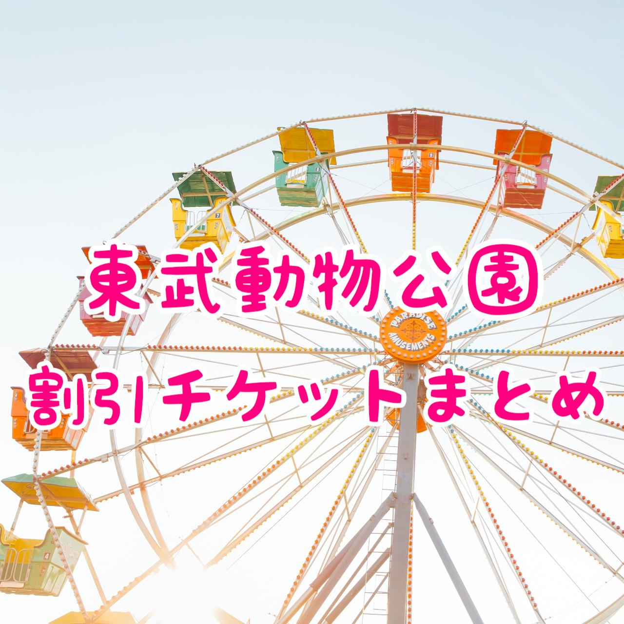 【東武動物公園の割引チケットまとめ】ワンデーパスが最大1,000円OFF!