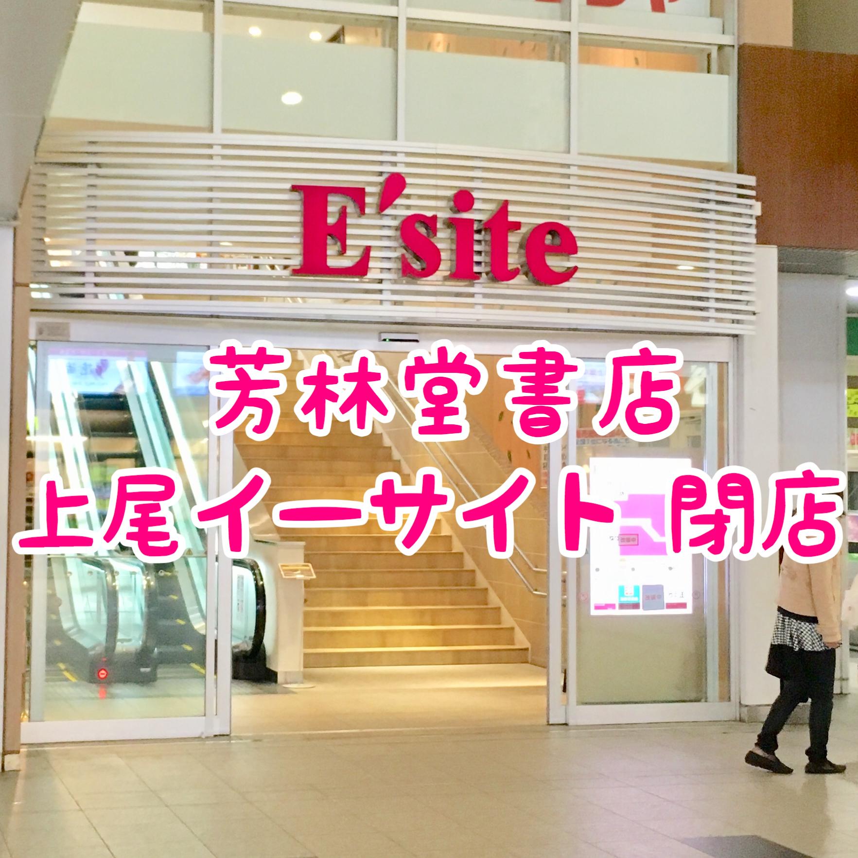 上尾イーサイト内の本屋『芳林堂書店』が1月20日で閉店!