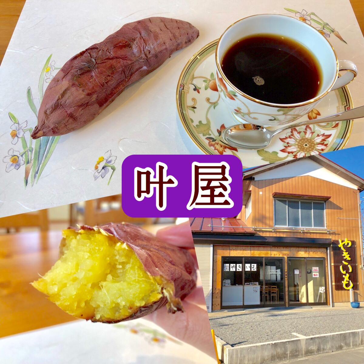 久喜・叶屋|熟成焼き芋が美味しい菖蒲町の芋専門店