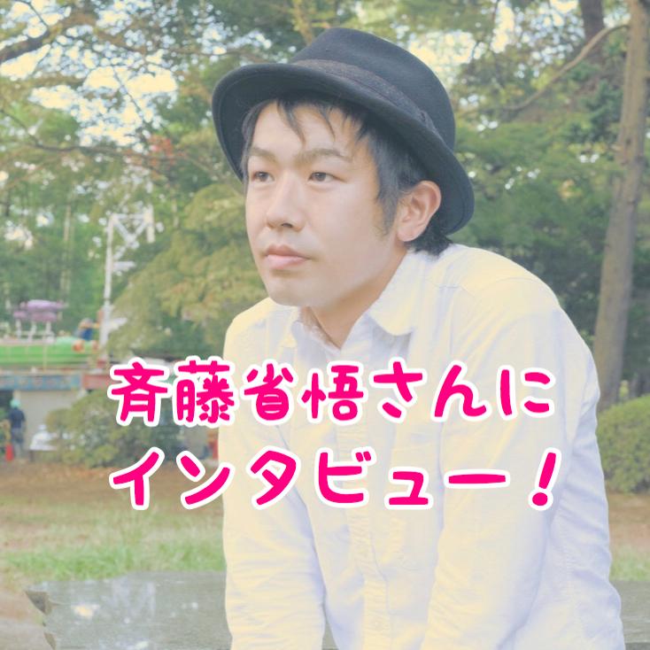 斉藤省悟さん(大宮出身シンガーソングライター)にインタビュー!おすすめ飲食店も聞いてみた