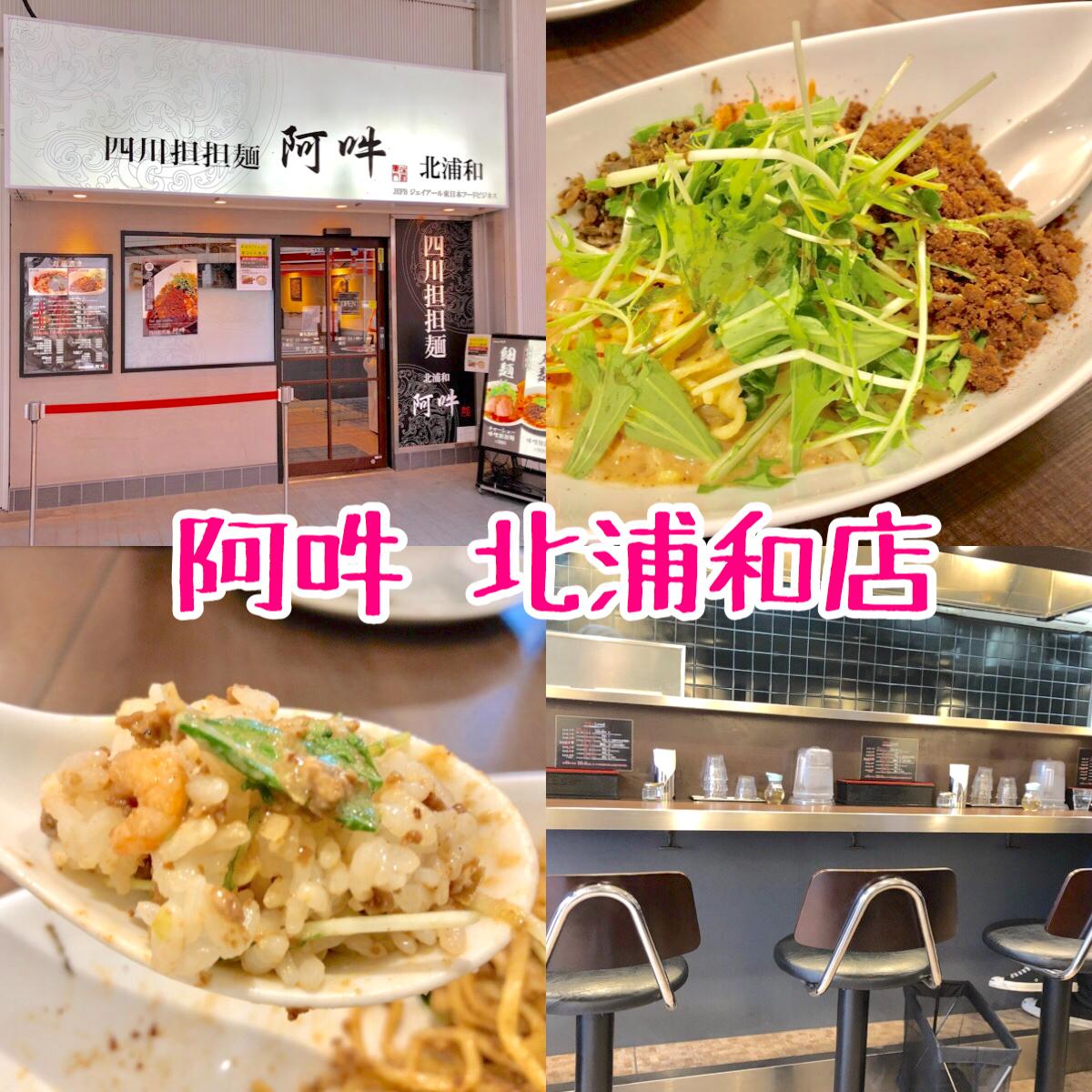 阿吽北浦和店|担々麺は痺れる辛さでリピートしたくなるうまさ!