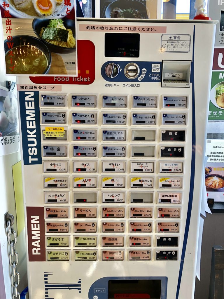 麺やしし丸の食券自販機
