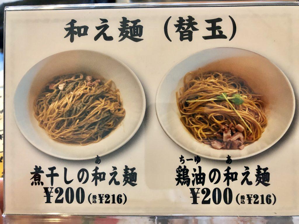 メニュー・替え玉(煮干しと鶏油の和え麺)