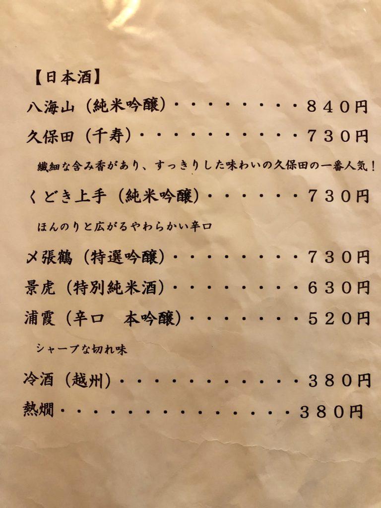ひで坊の日本酒メニュー