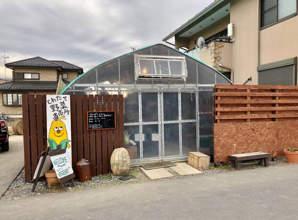 まんぼうの隣にある野菜直売所『まんぼうマルシェ』
