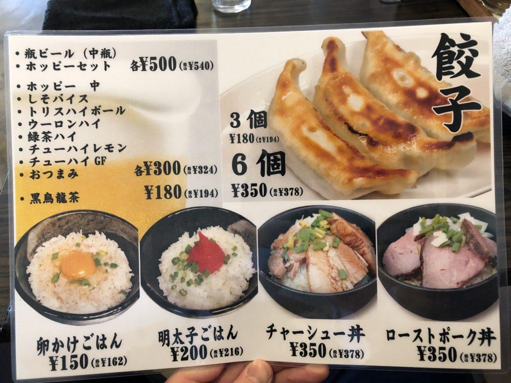 麺処いぐさのご飯・ドリンク・餃子メニュー