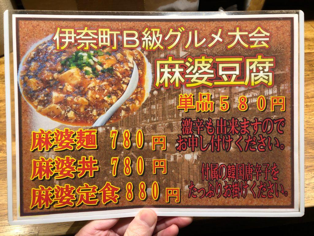 伊奈町B級グルメ大会にでた麻婆豆腐