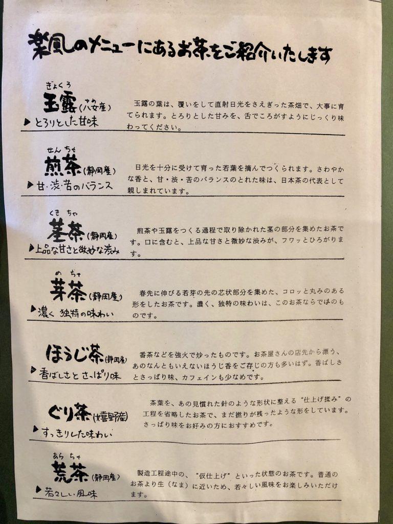 お茶メニューの詳細な説明書き