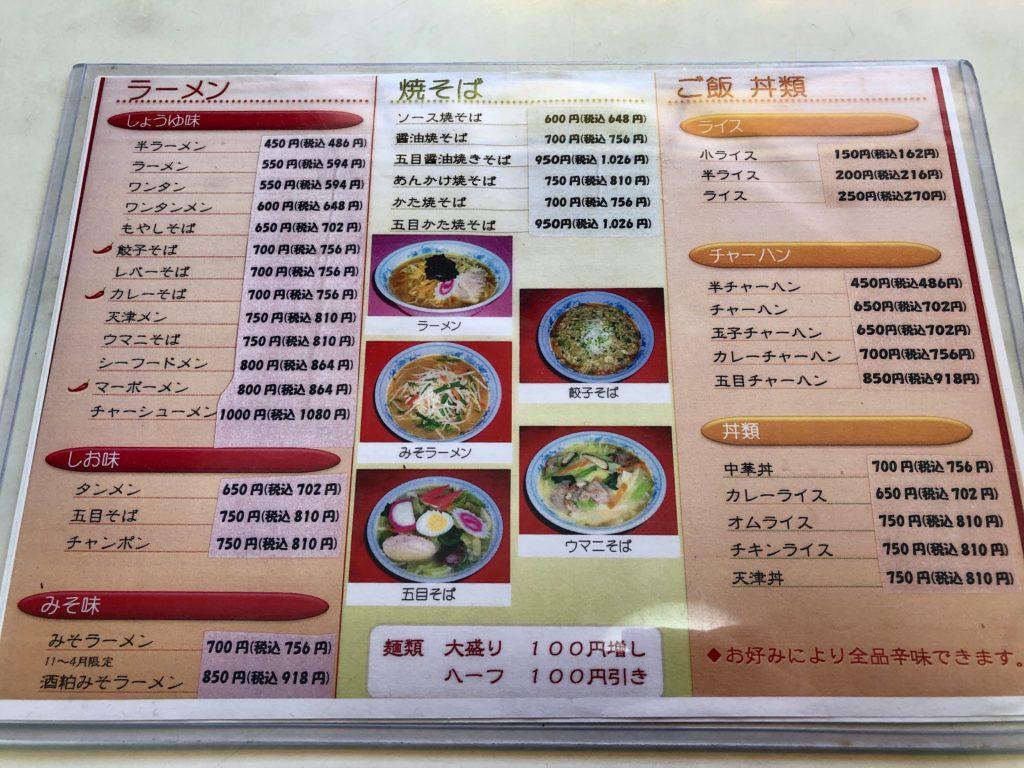チャイナのメニュー(ラーメン・焼きそば・ご飯・丼類)