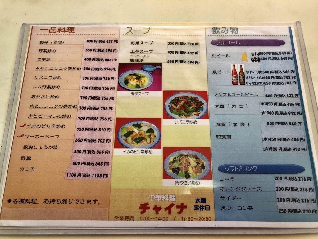 チャイナのメニュー(一品料理・スープ・飲み物)