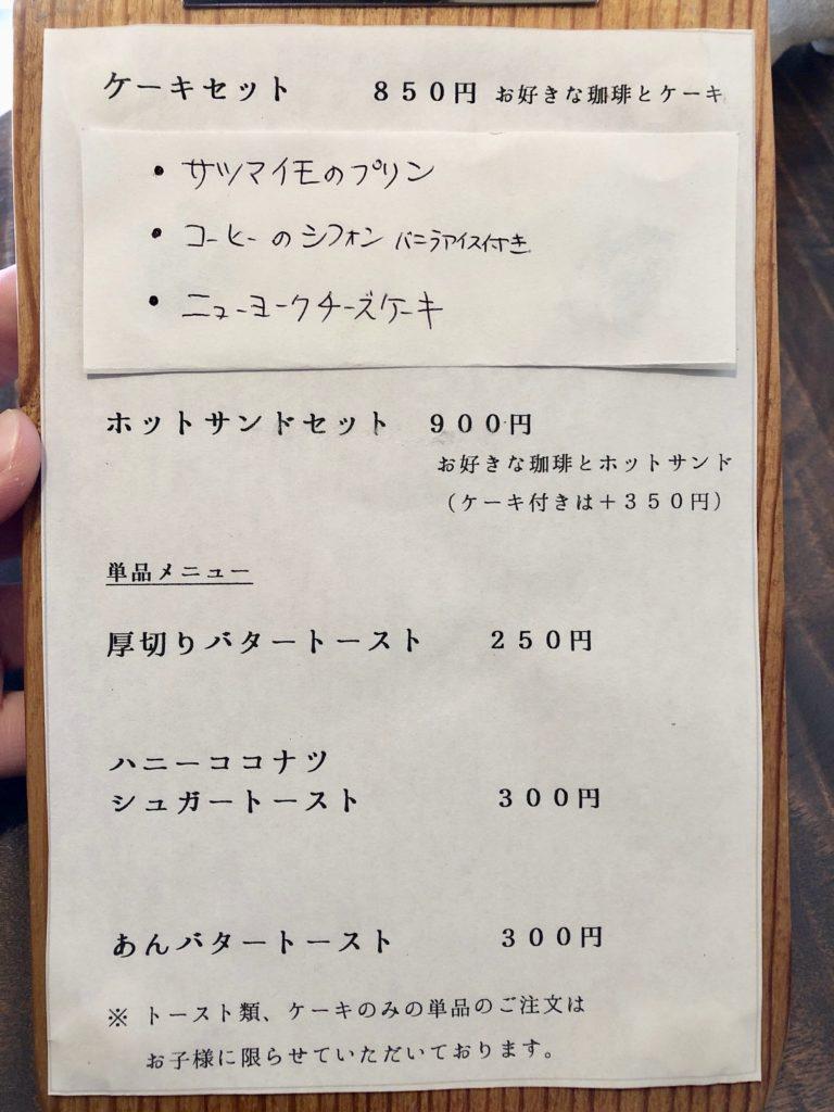 ケーキ・軽食メニュー