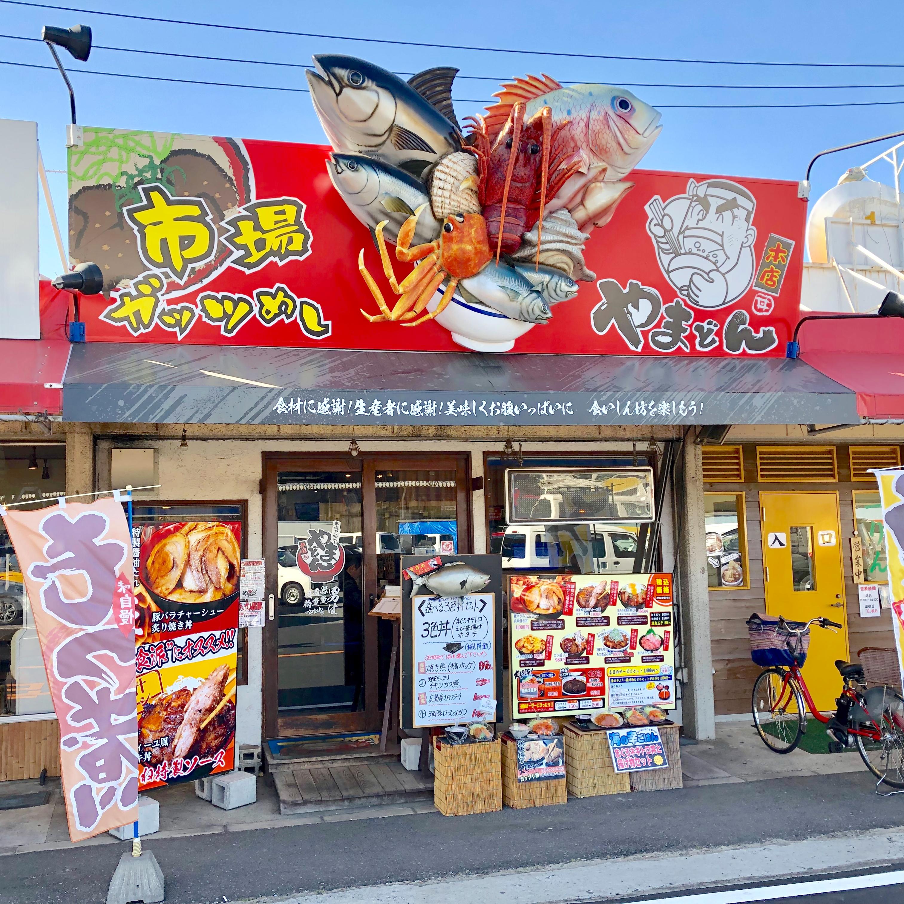 大宮市場・やまどん|大盛り肉丼が看板メニューのお店でサービスセットを味わう