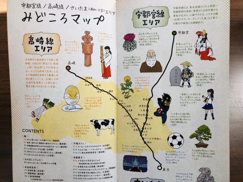 あなたの知らない宇都宮線・高崎線in埼玉のみどころマップ