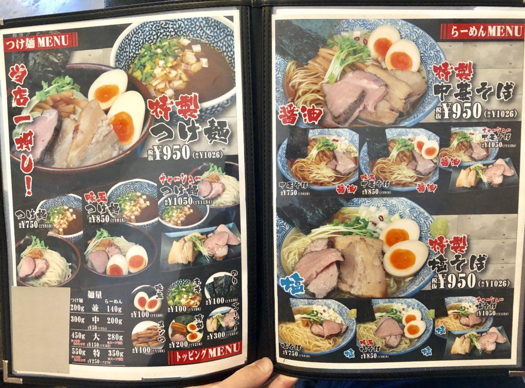 麺処いぐさのメニュー(麺類)