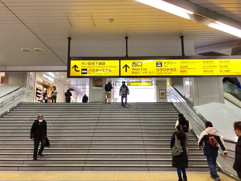 浦和駅改札前
